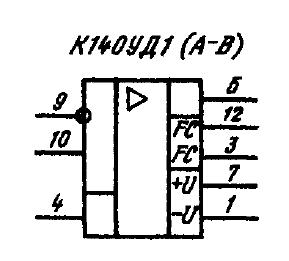 Условные графические обозначения ИМС К140УД1(А, Б, В)