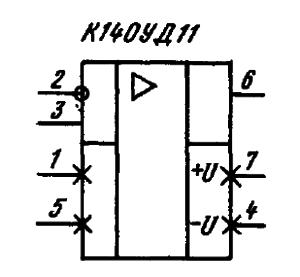 Условные графические обозначения ИМС К140УД11