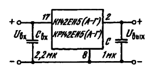 Типовая схема включения ИМС К142ЕН5(А — Г), КР142ЕН5(А — Г)