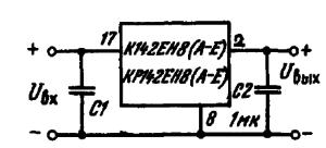 Типовая схема включения ИМС К142ЕН8(А — Е), КР142ЕН8(А — Е); С1 0,33 мкФ