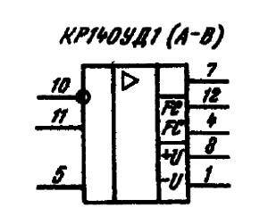 Условные графические обозначения ИМС КР140УД1(А, Б, В)
