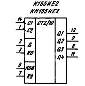 Условное графическое обозначение ИМС К155ИЕ2, КМ155ИЕ2