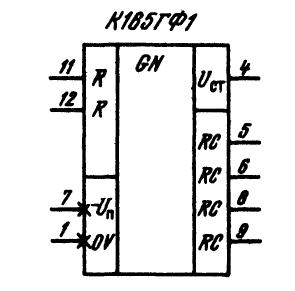 Условное графическое обозначение ИМС К165ГФ1