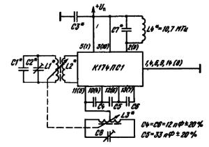 Типовая схема включения ИМС К174ПС1 в качестве двойного балансного смесителя с внутренним гетеродином. Значения элементов С/ — С3> С7, L I — L4 подбираются в зависимости от рабочей частоты Рис.
