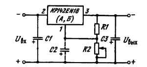 Типовая схема включения ИМС КР142ЕН18 (А, Б)