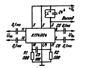 Типовая схема включения ИМС К174ПС4 в качестве преобразователя частоты радиоприемников