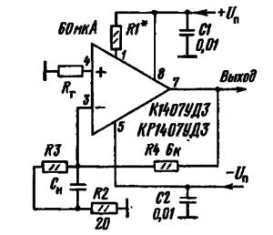 Схема включения микросхем К1407УДЗ и КР1407УДЗ с компенсацией напряжения смещения