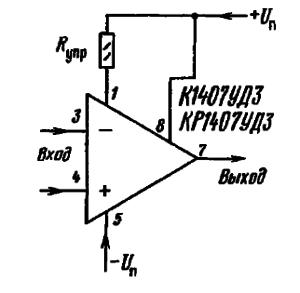 Схема включения начального источника тока микросхем К1407УДЗ и КР1407УДЗ при
