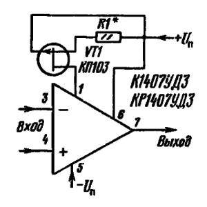Схема включения микросхем К1407УДЗ и КР1407УДЗ с генератором начального тока
