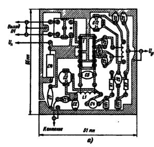 Расположение деталей преобразователя частоты УКВ-ЧМ приемника на монтажной плате: а - вид со стороны деталей