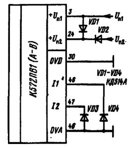 Схема защиты аналоговых выходов и выводов питания микросхемы К572ПВ1 (А—-В)
