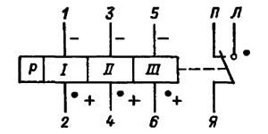 Принципиальная электрическая схема трехобмоточного реле РПС18/7