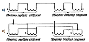Рис. 5. Электрические схемы последовательного а) и параллельного б) соединения вторичных обмоток трансформатора.
