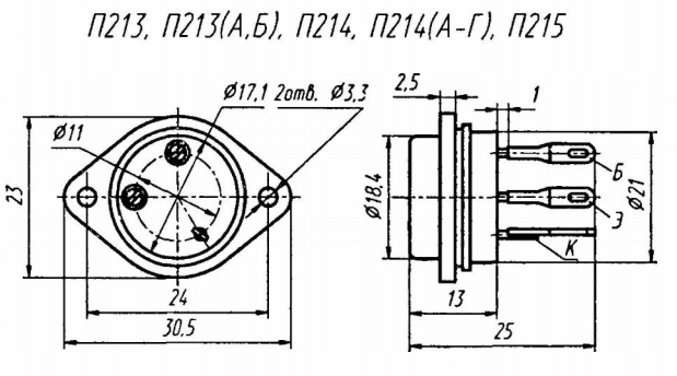 Цоколевка транзисторов П213, П214
